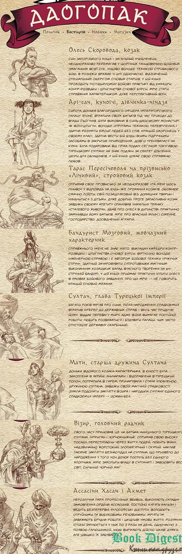 Даогопак Анталийская гастроль