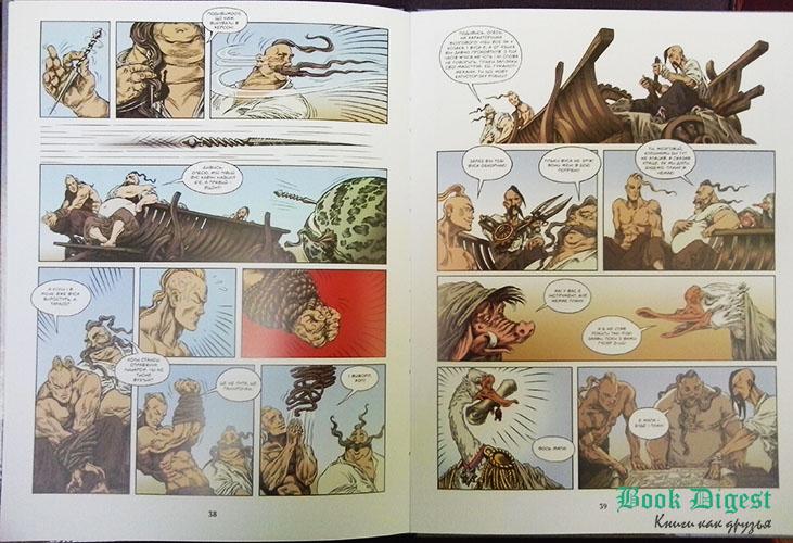 Книга Даогопак: отзывы