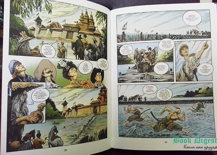 Книга Шляхетна любов Даогопак