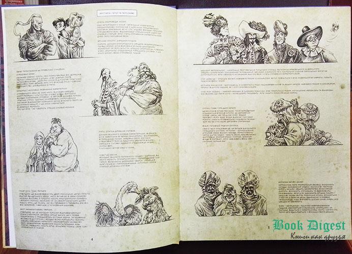 Книга Даогопак Шляхетна любов: читать