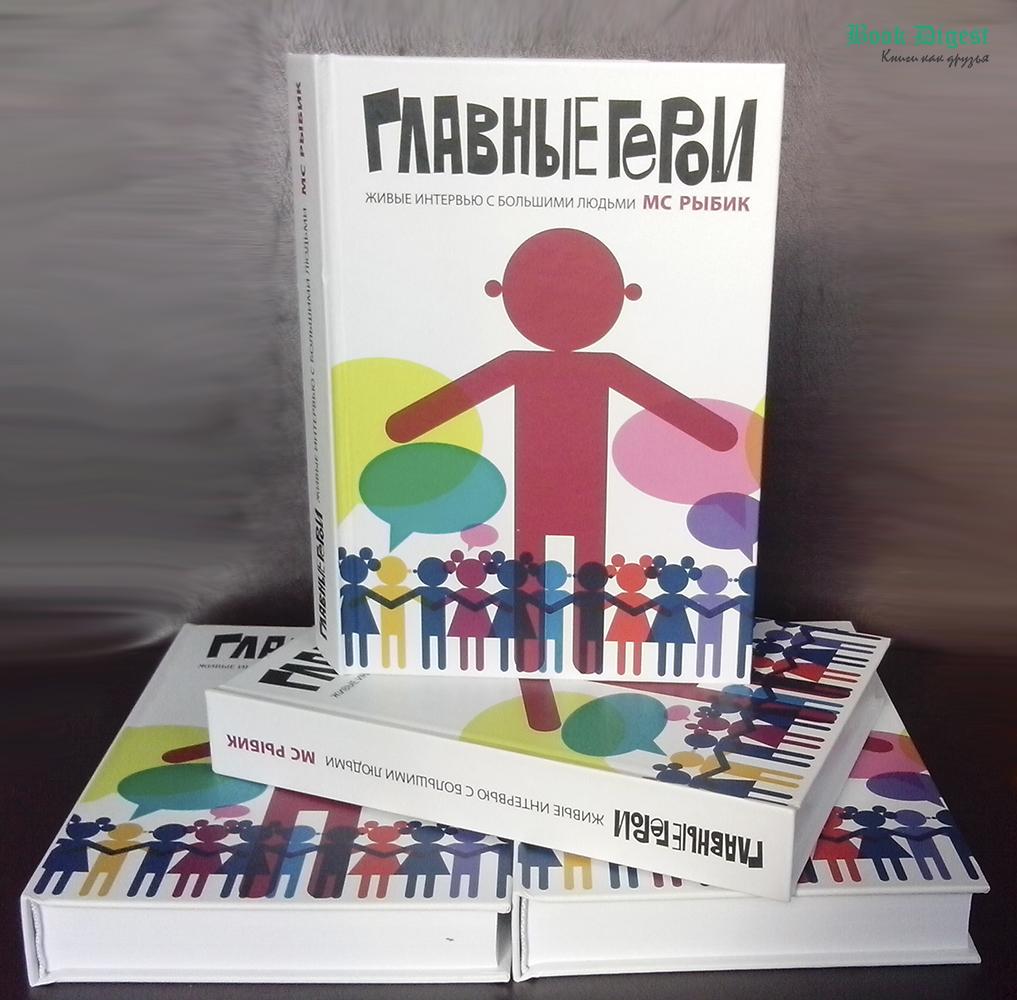 Книга Главные герои Сергей Рыбик