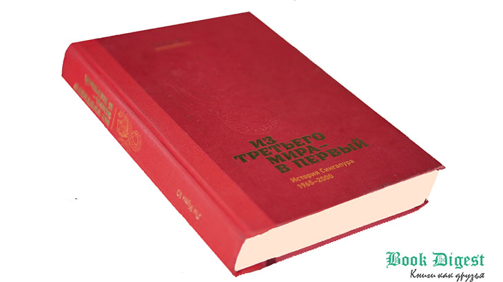 Из третьего мира - в первый Ли Куан Ю