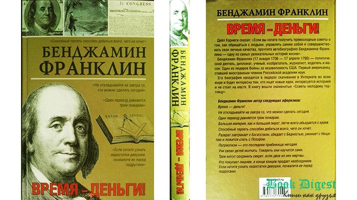 Время - деньги Бенджамин Франклин