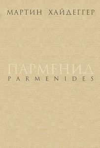 Парменид