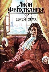 Книга Еврей Зюсс