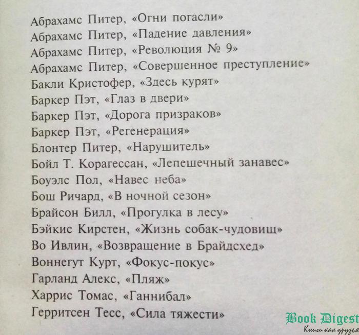 Список книг Стивен Кинг