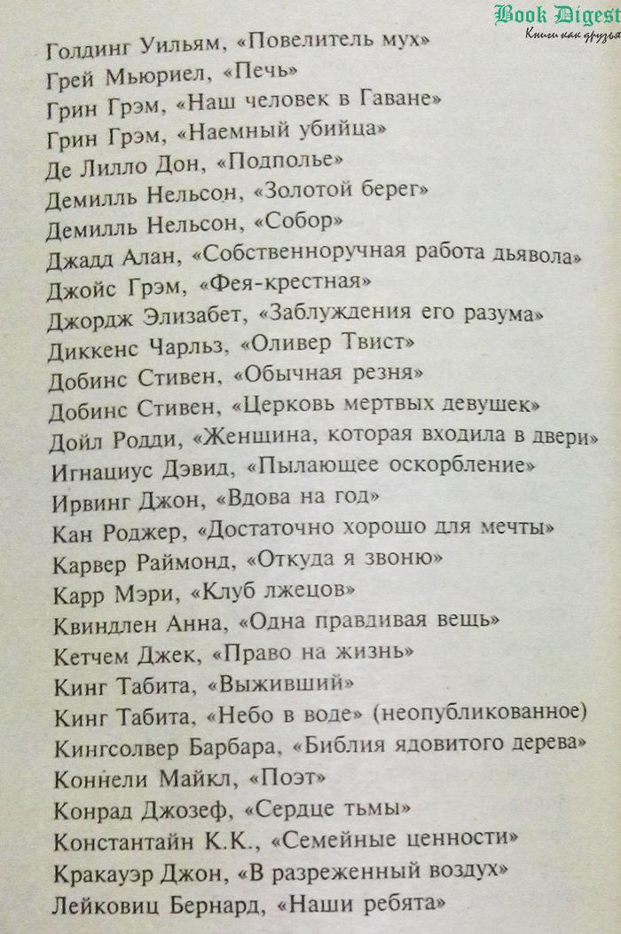 Что читает Кинг