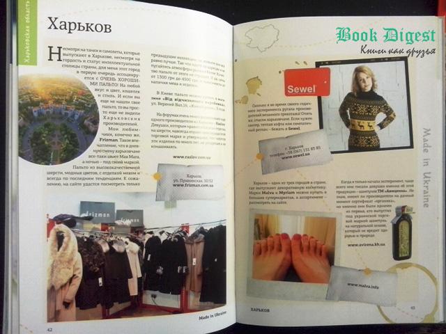 книга Юлии Савостиной