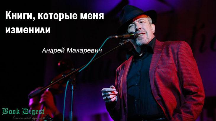 Какие книги читает Андрей Макаревич?