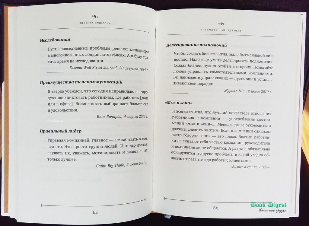 Правила Брэнсона: читать книгу