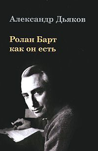 Книга Ролан Барт как он есть