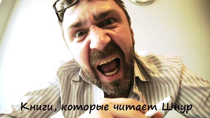 Сергей Шнуров (Шнур)