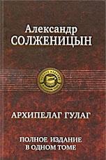 Книга Архипелаг Гулаг