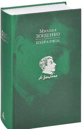Избранное. Михаил Зощенко