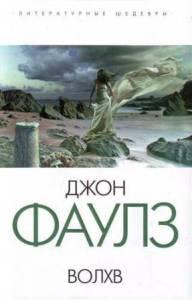 Книга Волхв