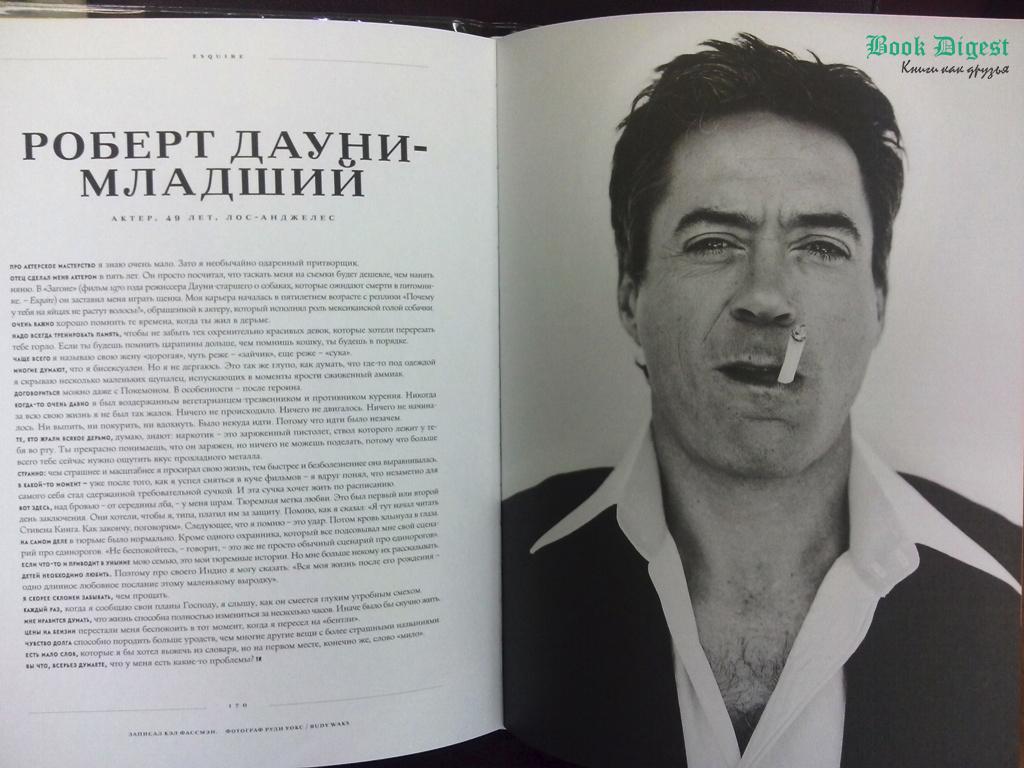 Правила жизни книга Esquire Роберт Дауни-младший