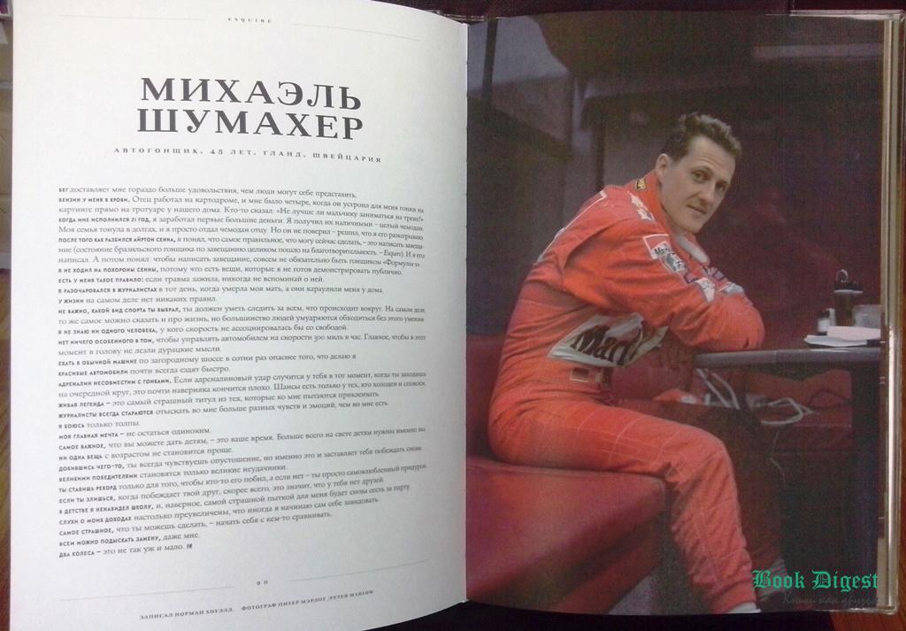 Правила жизни книга Esquire Михаэль Шумахер