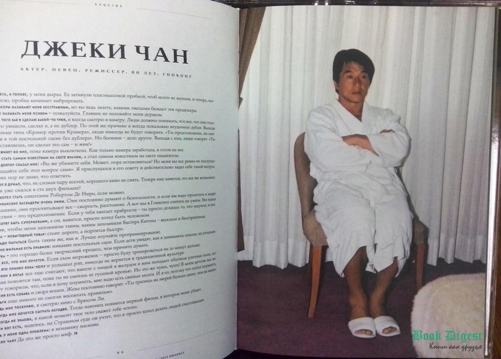 Правила жизни книга Esquire Джеки Чан
