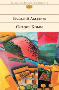 Книга Остров Крым