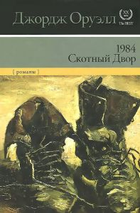 Книга 1984, Скотный двор
