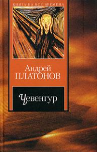Книга Чевергур