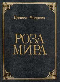Книга Роза мира