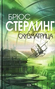 Книга Схизматрица