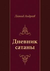Книга Дневник Сатаны