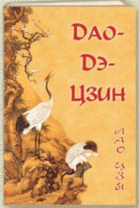 Книга Дао дэ Цзин