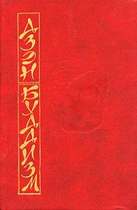 Книга Дзен Буддизм