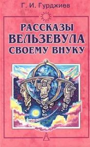 Книга Рассказы Везельвула