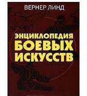 Книга Энциклопедия боевых искусств