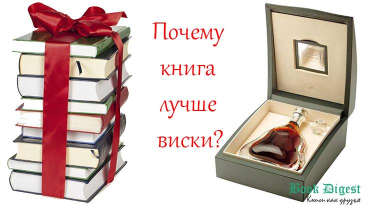 Почему книга лучше виски?