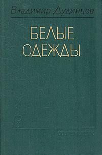 Книга Белые одежды