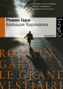 Книга Большая барахолка