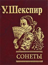 Книга Шекспир Сонеты