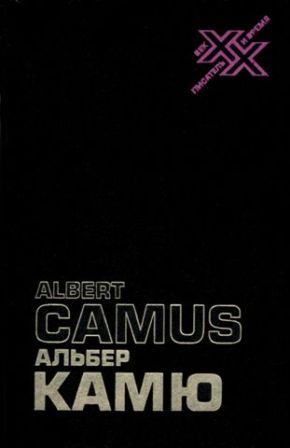 Книга Альберт Камю