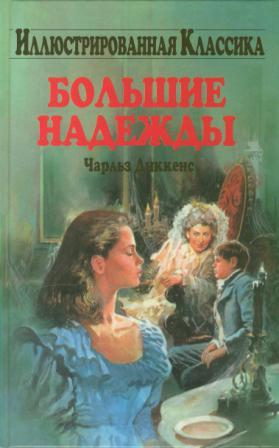 Книга Большие надежды