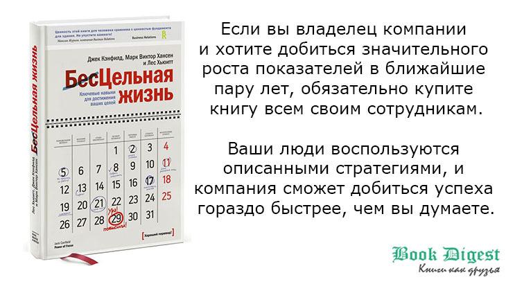 Книга Цельная жизнь