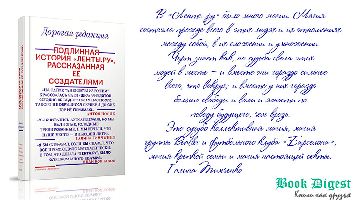 Книга Дорогая редакция