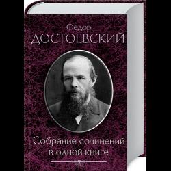 Сборник Федор Достоевский