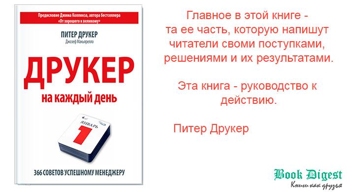 Книга Друкер на каждый день