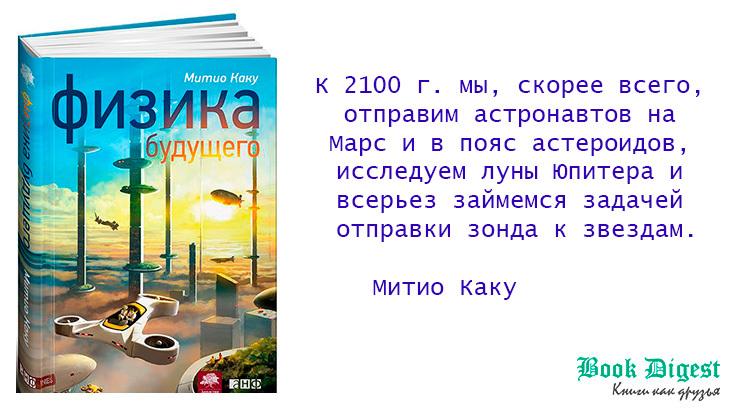 Книга Физика будущего