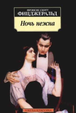 Книга Ночь нежна