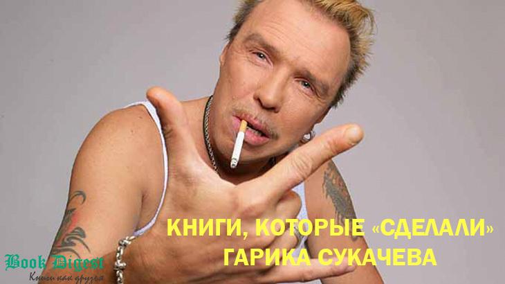 Какие книги читает Гарик Сукачев?
