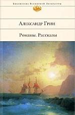 Книга Александр Грин