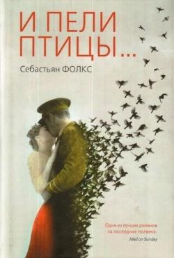 Книга И пели птицы