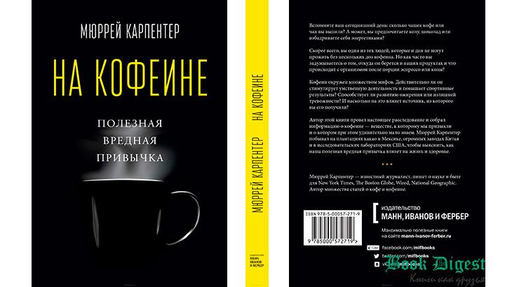 Книга На кофеине