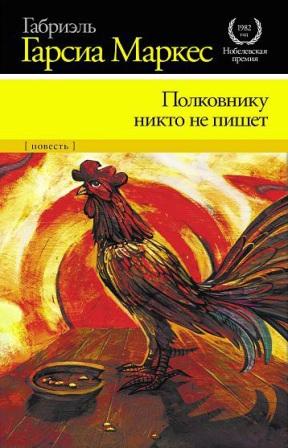 Книга Полковнику Никто не пишет