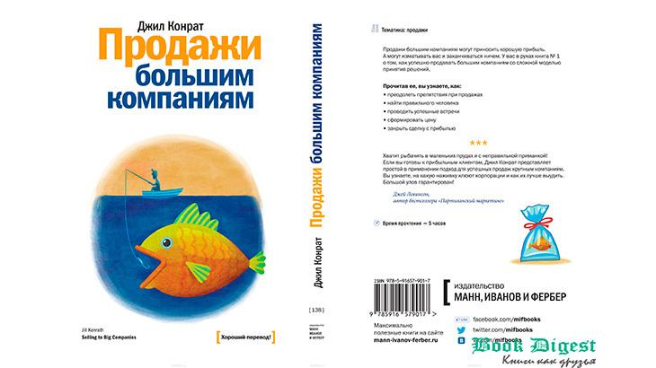 Книга Продажи большим компаниям